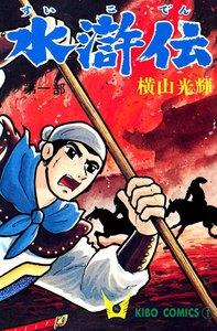 水滸伝 (1) 電子書籍版