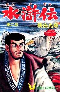 水滸伝 (2) 電子書籍版