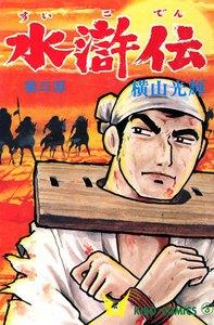 水滸伝 (3) 電子書籍版