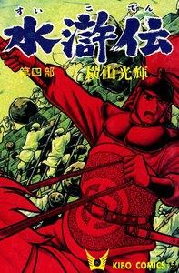 水滸伝 (4) 電子書籍版