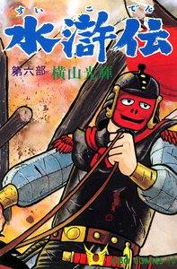 水滸伝 (6) 電子書籍版