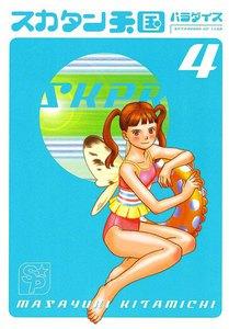 スカタン天国 (4) 電子書籍版