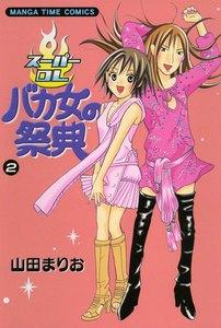 スーパーOLバカ女の祭典 (2) 電子書籍版