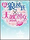 続 狼彼氏×天然彼女 (1) 電子書籍版
