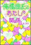 俺様彼氏とあたしの関係 (3) 電子書籍版