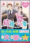 結婚恋愛 電子書籍版