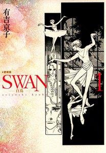 SWAN 白鳥 愛蔵版 (1) 電子書籍版