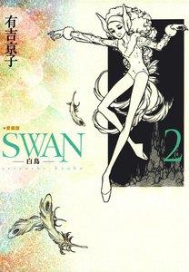 SWAN 白鳥 愛蔵版 2巻