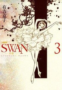 SWAN 白鳥 愛蔵版 3巻