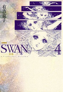 SWAN 白鳥 愛蔵版 4巻