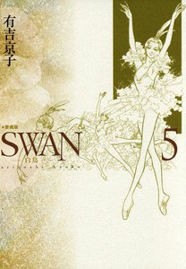 SWAN 白鳥 愛蔵版 (5) 電子書籍版
