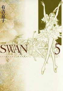 SWAN 白鳥 愛蔵版 5巻