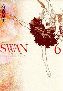 SWAN 白鳥 愛蔵版 6巻