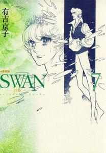 SWAN 白鳥 愛蔵版 7巻