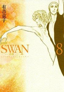 SWAN 白鳥 愛蔵版 8巻