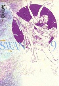 SWAN 白鳥 愛蔵版 (9) 電子書籍版