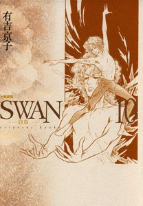 SWAN 白鳥 愛蔵版 (10) 電子書籍版