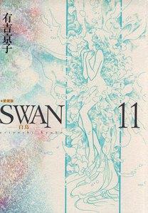 SWAN 白鳥 愛蔵版 11巻