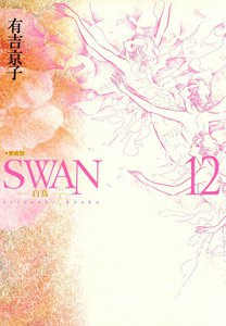 SWAN 白鳥 愛蔵版 12巻