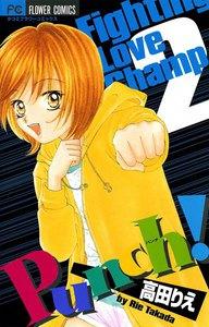 Punch! (2) 電子書籍版