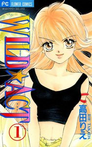 WILD☆ACT (1) 電子書籍版