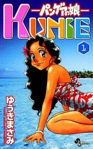 パンゲアの娘 KUNIE (1) 電子書籍版