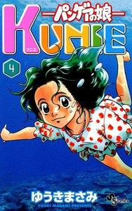 パンゲアの娘 KUNIE (4) 電子書籍版