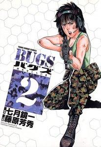 BUGS―捕食者たちの夏― 2巻