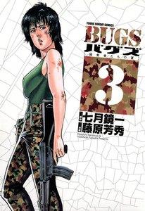 BUGS―捕食者たちの夏― (3) 電子書籍版