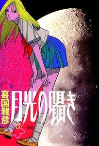 月光の囁き (3) 電子書籍版
