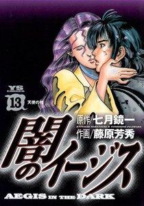 闇のイージス (13) 電子書籍版