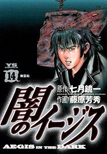 闇のイージス (14) 電子書籍版