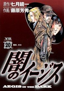 闇のイージス (20) 電子書籍版
