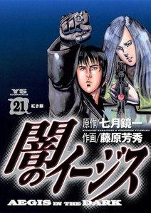闇のイージス (21) 電子書籍版