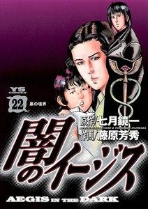 闇のイージス (22) 電子書籍版