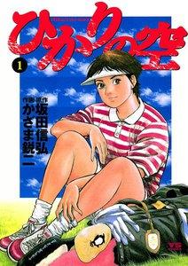 ひかりの空 (1) 電子書籍版