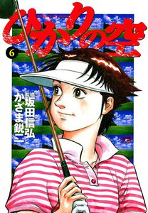 ひかりの空 (6) 電子書籍版