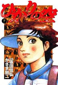ひかりの空 (7) 電子書籍版