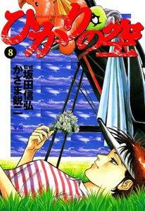 ひかりの空 (8) 電子書籍版