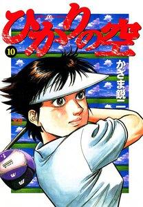 ひかりの空 (10) 電子書籍版