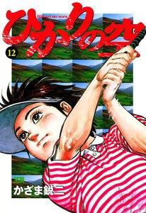 ひかりの空 (12) 電子書籍版