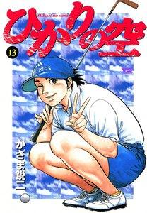 ひかりの空 (13) 電子書籍版