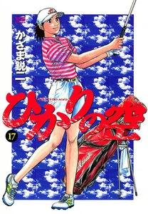 ひかりの空 (17) 電子書籍版