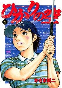 ひかりの空 (21) 電子書籍版
