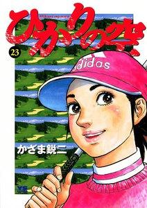 ひかりの空 (23) 電子書籍版