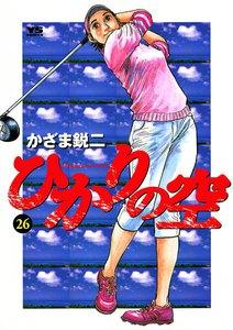 ひかりの空 (26) 電子書籍版