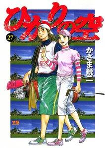 ひかりの空 (27) 電子書籍版