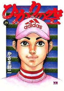 ひかりの空 (29) 電子書籍版