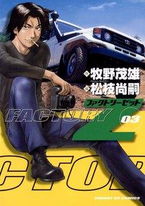 FACTORY Z (3) 電子書籍版