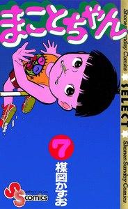 まことちゃん (7) 電子書籍版